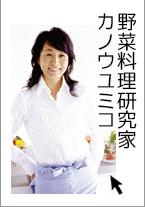 カノウユミコ 野菜料理研究家