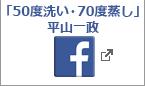 平山一政facebook