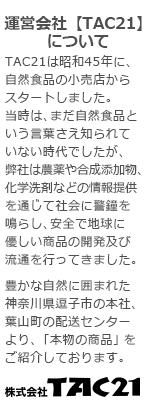 TAC21(タック21)について